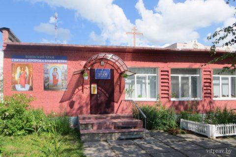 Храм святого пророка Илии г. Витебска (воинская часть)