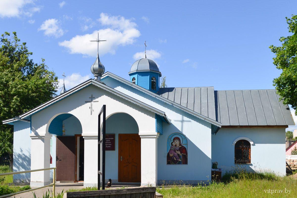 Храм святого апостола Луки г. Витебска – Витебская епархия