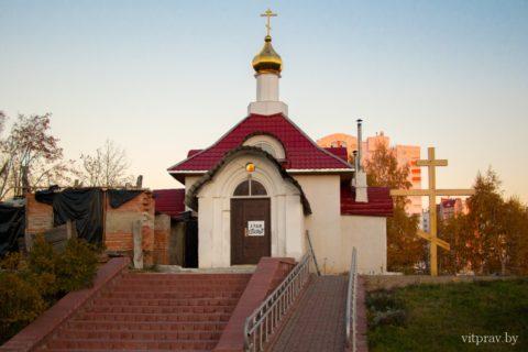 Часовня в честь святого преподобного Серафима Саровского г. Витебска