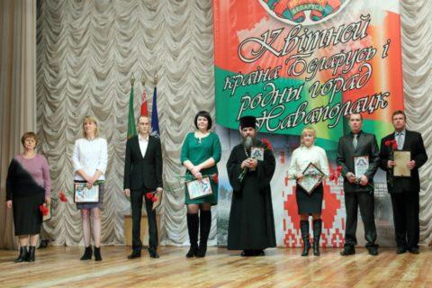 Впервые священник стал «Человеком года Новополоцка»