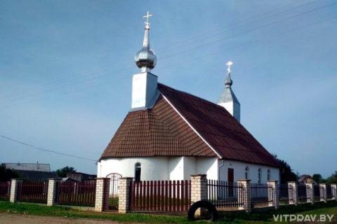 Храм святого преподобного Сергия Радонежского д. Юрковщина Лепельского района
