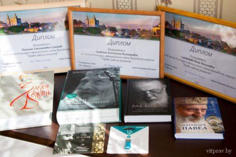 """Подведены итоги конкурса """"Православный репортёр"""""""