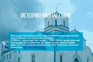 Начал работу официальный сайт Свято-Успенского женского монастыря в Орше