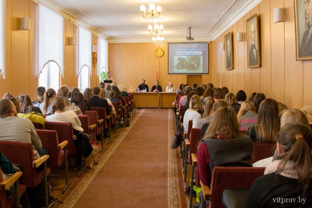 В Витебске прошла международная научная конференция «Духовные основы славянского мира»