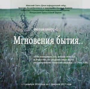 В Белорусской Православной Церкви стартовал фотоконкурс «Мгновения бытия»