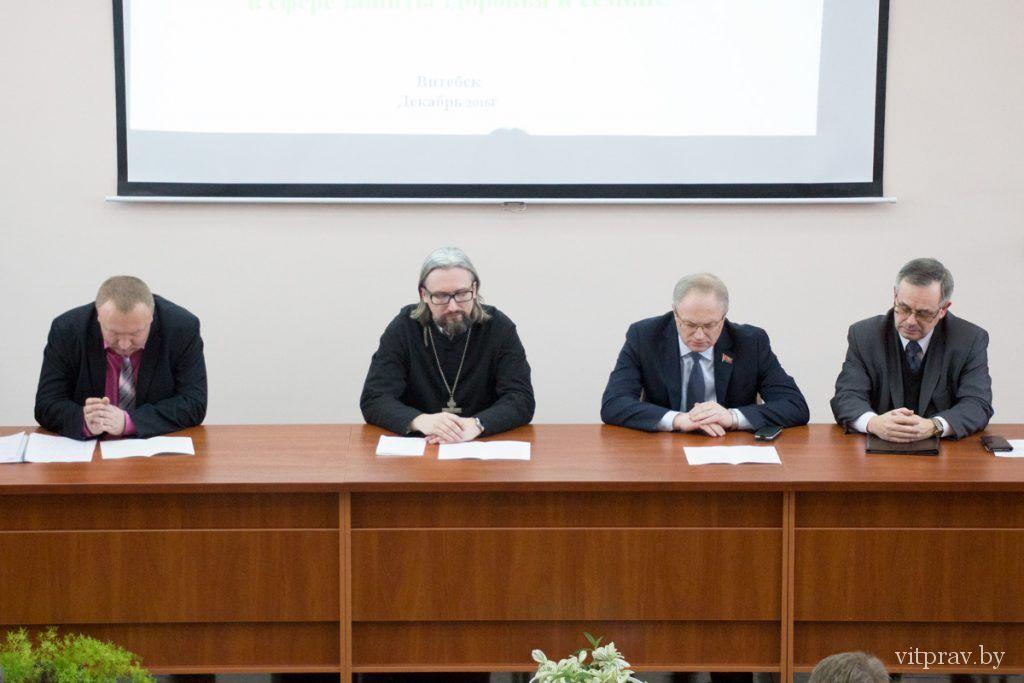 В Витебске прошла конференция «Выбор молодежью духовно-нравственных и ценностных ориентиров в сфере защиты здоровья и семьи»