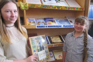 Ученики средней школы №1 города Лепеля прикоснулись к «Сокровищам вечной мудрости»
