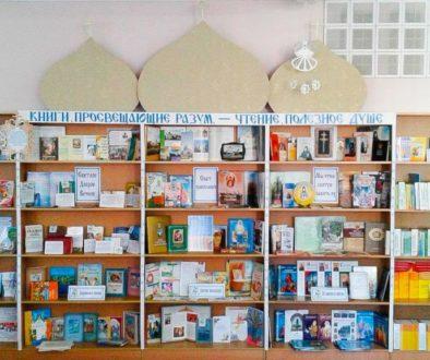 Информация об итогах областного конкурса на лучшую книжную выставку «Духовность. Нравственность. Личность»