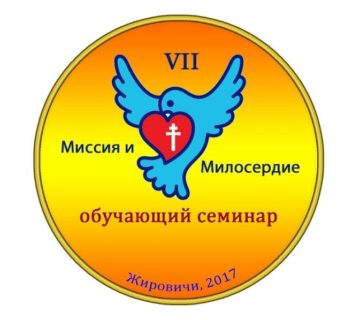 Открыт набор участников VII семинара «Миссия имилосердие»