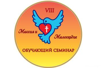 Открыт набор участников на Восьмой республиканский обучающий семинар «Миссия и милосердие»
