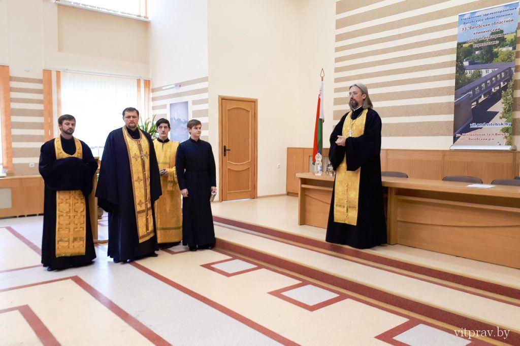 Клирики Витебской епархии отслужили молебен в Витебском областном клиническом центре психиатрии и наркологии