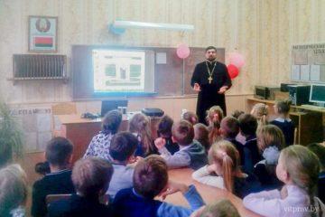 Иерей Сергий Лешкевич провел открытые уроки в СШ № 1 города Лепеля и БШ деревни Полсвиж