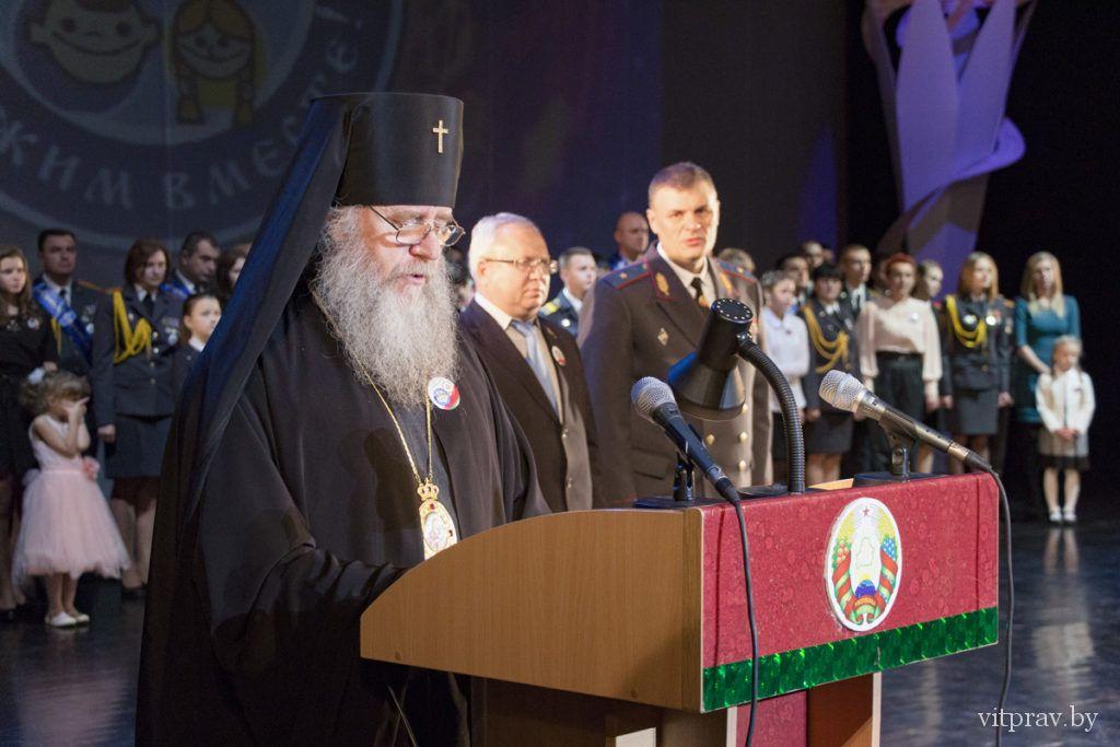 Архиепископ Димитрий принял участие в юбилейном награждении лучших милицейских семей Беларуси