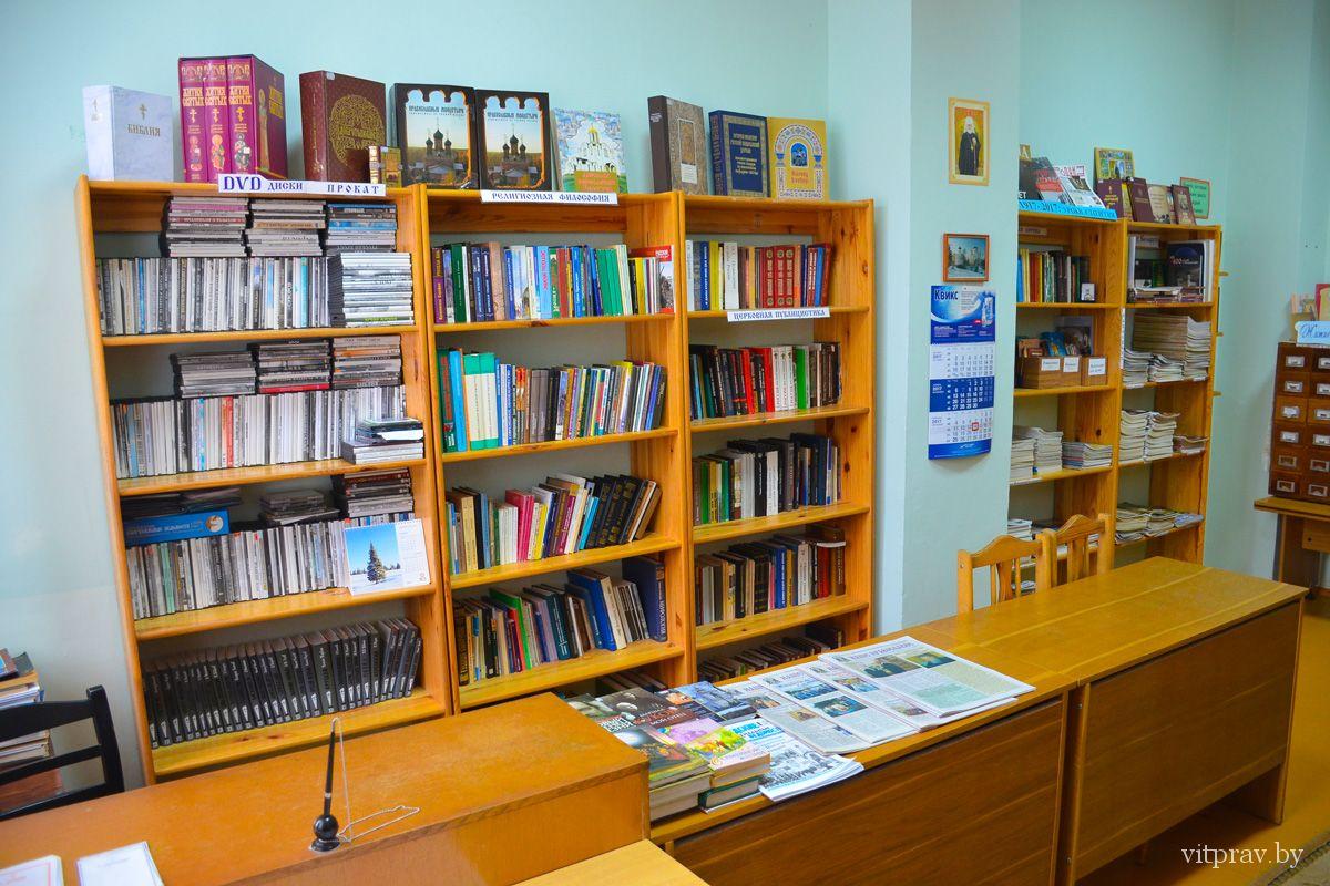 Епархиальная библиотека