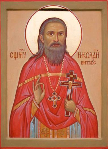 Священномученик Николай, пресвитер Витебский