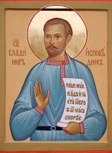 Исповедник Владимир Еленевский