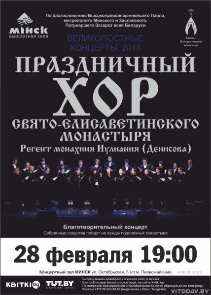 В Минске с 25 февраля по 4 марта будет проходить фестиваль «Великопостные концерты»