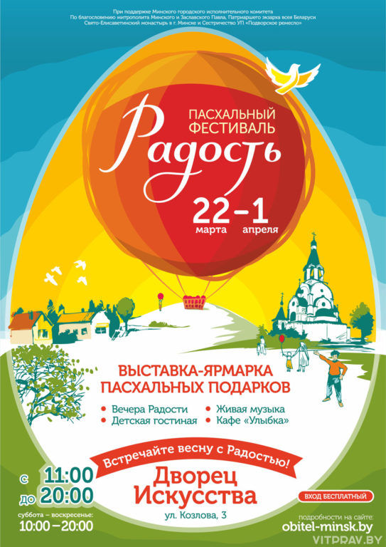 Международный пасхальный фестиваль «Радость» пройдет в Минске