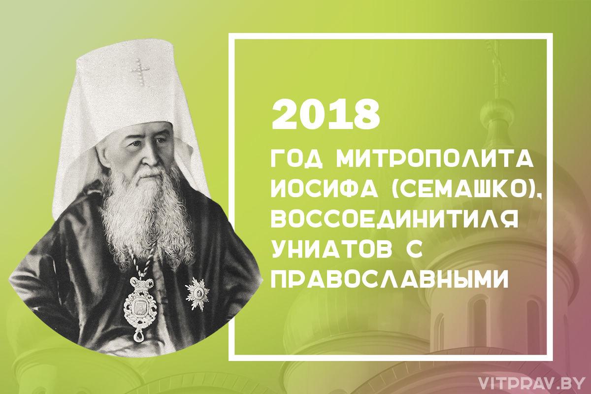 Высокопреосвященный Иосиф (Семашко), митрополит Литовский и Виленский (1798–1868)