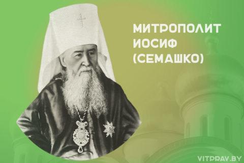 Высокопреосвященный Иосиф (Семашко), митрополит Литовский и Виленский (1798–1868): значение личности и деятельности
