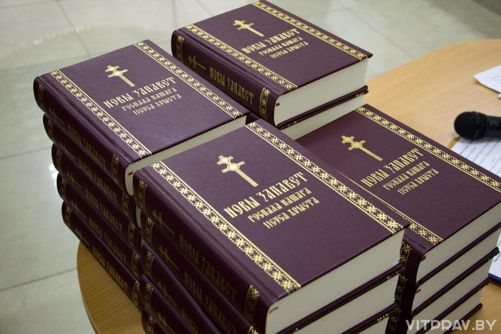 В Витебской областной библиотеке состоялась презентация книги «Новы Запавет Госпада Нашага Ісуса Хрыста»