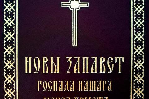 В Витебской областной библиотеке состоится презентация книги «Новы Запавет Госпада нашага Іісуса Хрыста»