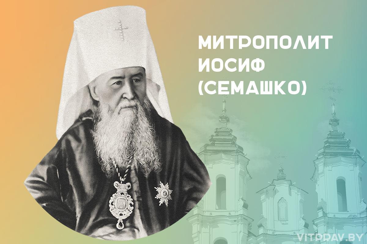 Экклезиологические взгляды митрополита Литовского и Виленского Иосифа (Семашко) и их происхождение