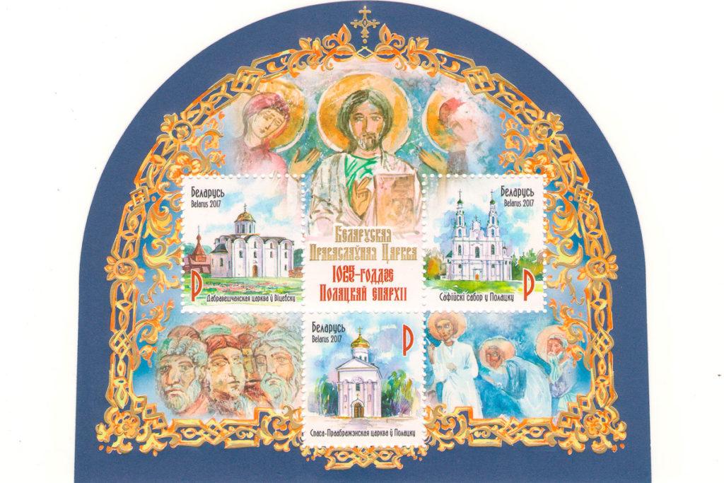 Почтовая марка с изображением Благовещенской церкви города Витебска вошла в десятку самых красивых в мире