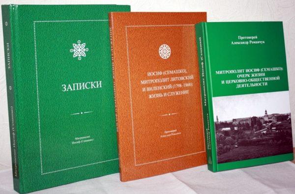 Изданы новые книги, посвященные митрополиту Иосифу (Семашко)