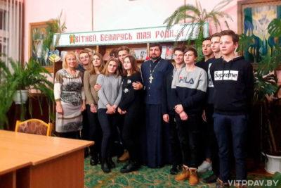 В Лепеле прошла встреча священника со студентами аграрно-технического колледжа, посвящённая Рождеству