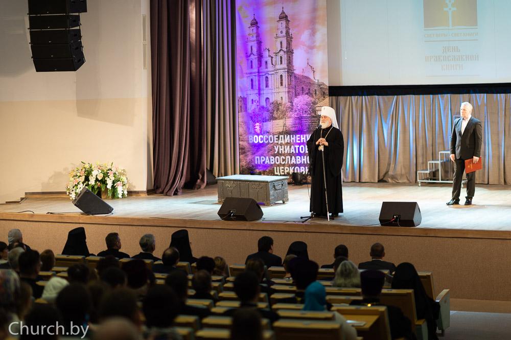 В Минске торжественно отметили День православной книги