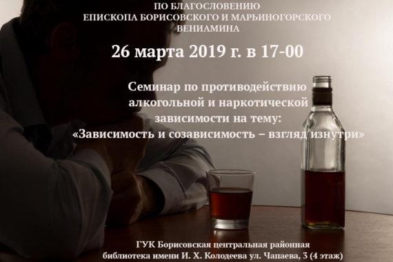 В Борисовской епархии пройдет семинар на тему «Зависимость и созависимость — взгляд изнутри»