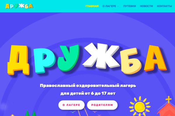 """Открылся сайт детского епархиального лагеря """"Дружба"""""""