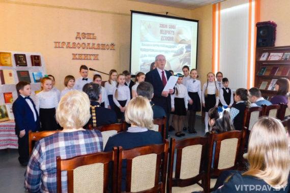 В Лиозно отметили День православной книги