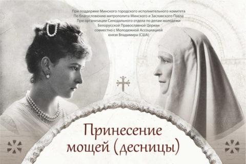 С 29 мая по 6 июня в Минске будет пребывать ковчег с десницей святой преподобномученицы Великой княгини Елисаветы и с частицей мощей преподобномученицы инокини Варвары