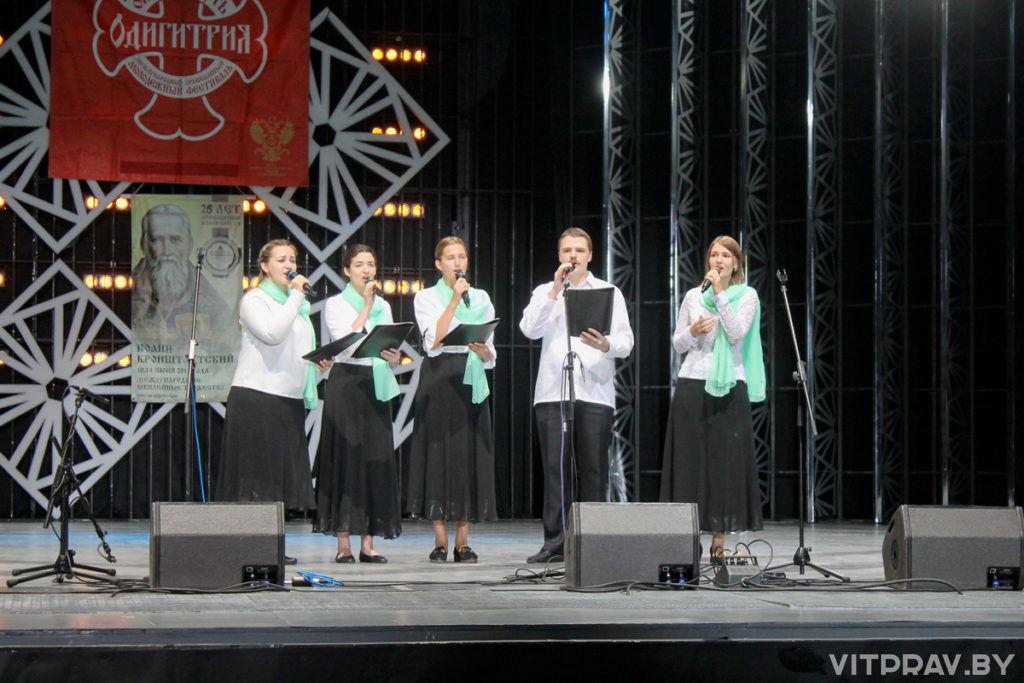 В Витебске прошел XVII Международный молодежный православный форум-фестиваль «Одигитрия»