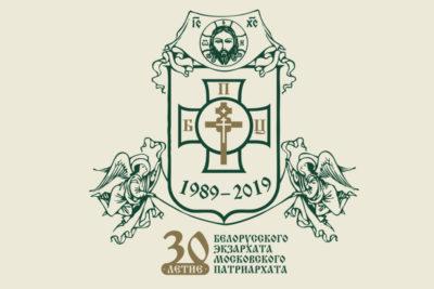 28-29 сентября в Минске пройдут торжества по случаю 30-летия Белорусского Экзархата