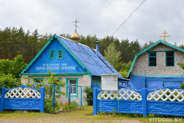 Храм Покрова Пресвятой Богородицы д. Добромысли Лиозненского района