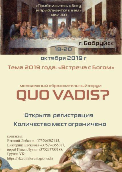 Идет регистрация на молодежный образовательный форум «QUO VADIS?»-2019