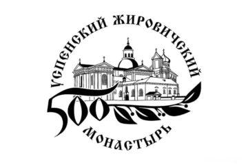 Белорусская Православная Церковь приглашает журналистов на презентацию книги в Жировичи