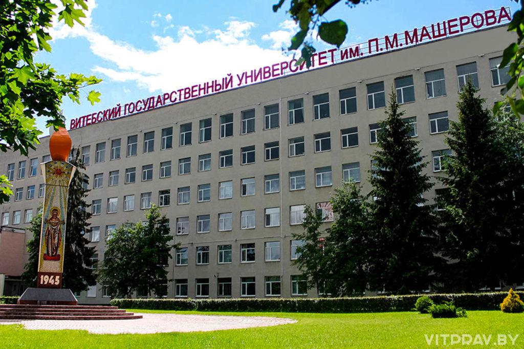 В 2021 году возобновляется набор абитуриентов в УО «Витебский государственный университет имени П.М.Машерова» на специальность «Теология».