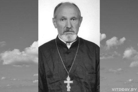 Отошел ко Господу иерей Анатолий Ворожеев