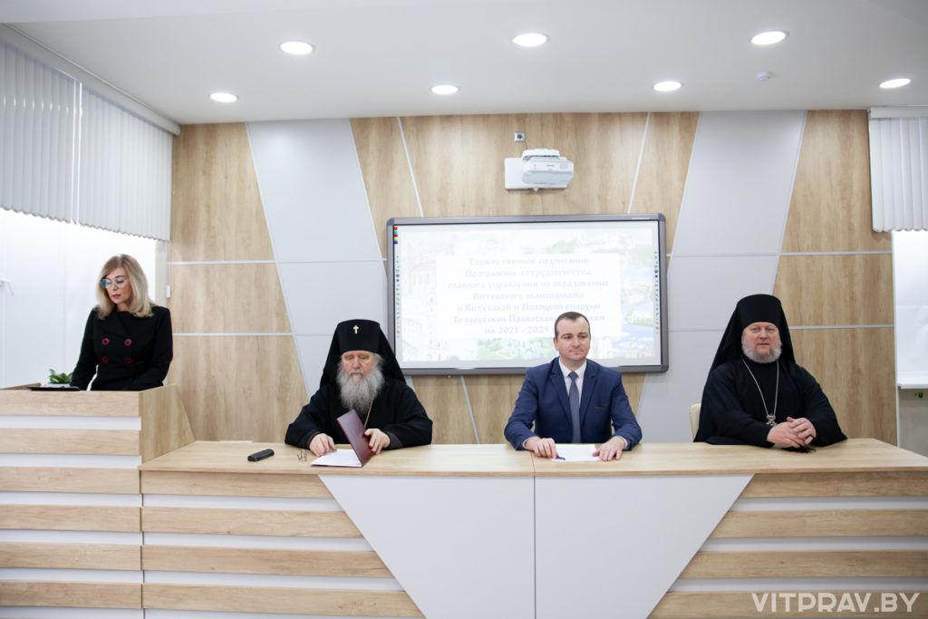Подписание Программы сотрудничества главного управления по образованию Витебского облисполкома и Витебской и Полоцкой епархий Белорусской Православной Церкви